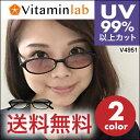 V4951 おしゃれサングラス SUNGLASS 小顔効果 シミ対策 紫外線防止UVカット 眼鏡の産地鯖江 伊達メガネ ダテメ…