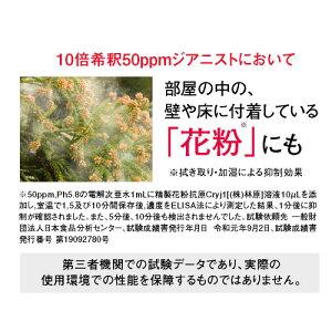 スギ花粉にて花粉アレルゲン抑制試験を実施