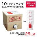 【10L_BOX】特許製法 次亜塩素酸ジアニスト500ppmお得な10L 次亜塩素酸水対応噴霧器 加湿器へ除菌スプレー消臭 ウイル…