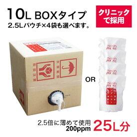 【10L_BOX】特許製法 次亜塩素酸ジアニスト500ppmお得な10L 次亜塩素酸水対応噴霧器 加湿器へ除菌スプレー消臭 ウイルス・カビ・細菌・ペット臭除菌消臭 10倍希釈で100Lの50ppm次亜塩素酸水に季節性ウイルス対策
