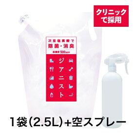 次亜塩素酸 2500ml ジアニスト500ppm + スプレーボトル除菌消臭スプレー 次亜塩素酸水対応噴霧器 加湿器あり特許製法 ウイルス・細菌・ペット臭・花粉の季節に(1袋を2.5倍希釈で200ppm 6.25Lでお得です)