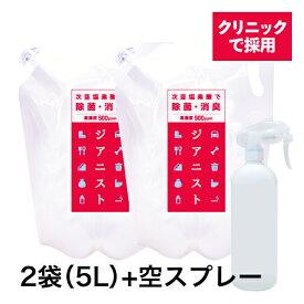 次亜塩素酸 2500ml ジアニスト500ppm 2袋 + 除菌スプレーボトル 特許製法 除菌消臭 次亜塩素酸水対応噴霧器あり次亜塩素酸水スプレーで撃退加湿器詰め替え用に ペット消臭対策