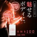 【メール便】HMB100 1袋(180粒)[ HMB / アミノ酸 / 国産 / 運動 / サプリ / @CPC ]