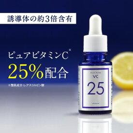 ビタミンC 25%配合 美容液 プラスピュアVC25 [10ml 1ヶ月] 高濃度25% ビタミンC美容液 ビタミンC誘導体よりも両親媒性ピュアビタミンC25%がおすすめ【イチオシ】