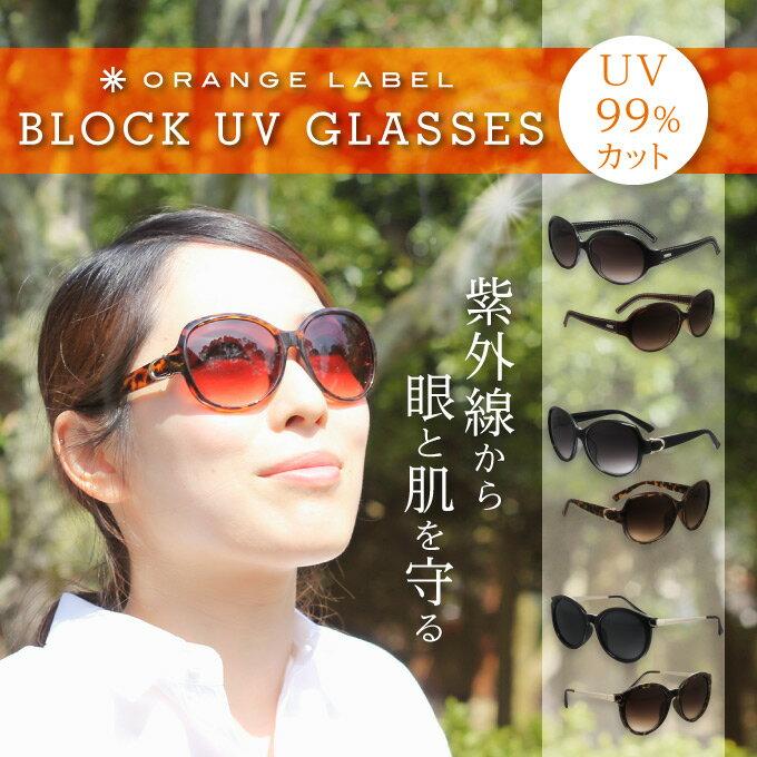 おしゃれサングラス レディース UVカット 99%ブランドBLOCK UV GLASSESブロックUVグラス 紫外線 女性用 メガネ レンズ メラニン 伊達眼鏡【イチオシ】