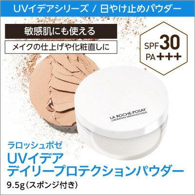 ラロッシュポゼUVイデア デイリープロテクションパウダー(SPF30・PA+++/ロングUVA対応)【 乾燥肌 / 敏感肌 / 日焼け止めパウダー / UVフェイスパウダー 】【イチオシ】