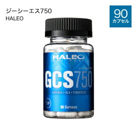 ハレオ HALEO GCS750 90カプセル カーボローディング期 【イチオシ】
