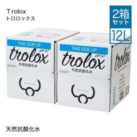 ミネラルウオーター 水 天然抗酸化水Trolox トロロックス12L BIB バックインボックス 2箱セット[ 軟水 硬度1.12 天然アルカリイオン水 温泉水 垂水温泉水 ]【イチオシ】
