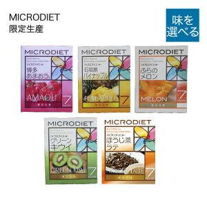 限定生産 マイクロダイエット MICRODIET ドリンク 7食(選べる味:博多あまおう / 石垣島パイナップル / ふらのメロン / グリーンキウイ / ほうじ茶ラテ)[サニーヘルス / 自然派ダイエット / 置き