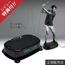 パーソナルパワープレート 7+ゴルフエディション POWER PLATE 7+golf トレーニングマシン プロティアジャパン正規品 ※在庫状況により7〜10営業日後の出荷となります
