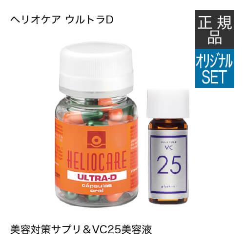 ヘリオケア ウルトラD 30カプセル + VC25ミニセット [ 美容と健康 日焼けに負けない肌の為に内側と外側からケア / 紫外線 / 日焼け / 日焼け止め / ノンケミカル / 敏感肌]【イチオシ】