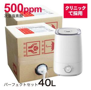 超音波噴霧器加湿器セットジアニスト40L