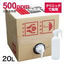 特許製法 次亜塩素酸20L 高濃度500ppmジアニスト 除菌スプレー用に空スプレーボトル付き 詰め替え用除菌消臭・ウイルス・細菌・カビ・…