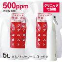 次亜塩素酸ジアニスト 2500ml 2袋+新登場 超微細 ミストシャワー空スプレーボトル付き次亜塩素酸水 対応噴霧器あり 高濃度500ppm除菌…