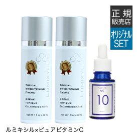 ルミキシルクリーム 30ml 2本&VC美容液[ 正規品 / クリーム / 美容液 / 送料無料 ]【イチオシ】