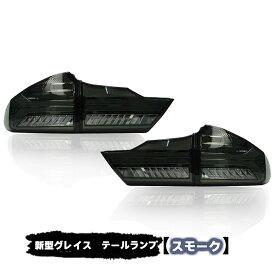 USEKA ホンダ グレイス シティ テールライト テールランプリアライト アウディスタイル 流れるウインカー 左右4点セット 新品 LED FOR HONDA GRACE 2014-UP LED tailLIGHTS LAMPS (スモーク)