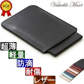 【5%OFFクーポンあり】Kindle Paperwhite スリーブ ケース レザー [高品質高性能] 軽 薄 皮 革 ブラック 黒 キンドル ペーパーホワイト カバー 電子書籍 タブレット スリップイン