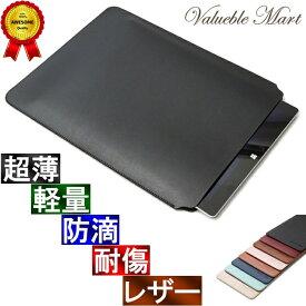 【5%OFFクーポンあり】Surface Laptop 2/1 スリーブ ケース レザー [高品質高性能] 軽 薄 皮 革 ブラック 黒 サーフェス ラップトップ カバー 13.5インチ タブレット ノートパソコン スリップイン