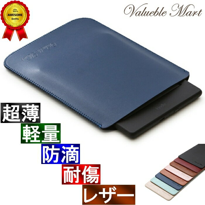 Kindle Oasis スリーブ ケース レザー [高品質高性能] 軽 薄 皮 革 ブルー 青 キンドル オアシス カバー 電子書籍 タブレット スリップイン 【メール便】