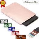 【5%OFFクーポンあり】Kindle スリーブ ケース レザー [高品質高性能] 軽 薄 皮 革 ピンク 桃 New キンドル カバー 電子書籍 タブレット スリップイン