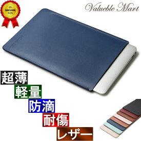 【5%OFFクーポンあり】MacBook 12 スリーブ ケース レザー [高品質高性能] 軽 薄 皮 革 ブルー 青 マックブック 12インチ カバー Mac マック ノートパソコン スリップイン