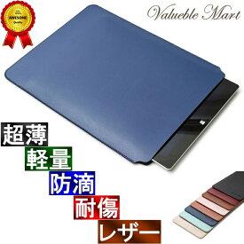 【5%OFFクーポンあり】Surface Laptop 2/1 スリーブ ケース レザー [高品質高性能] 軽 薄 皮 革 ブルー 青 サーフェス ラップトップ カバー 13.5インチ タブレット ノートパソコン スリップイン