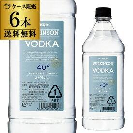 あす楽 1本当り1,637円(税別) 送料無料ウィルキンソン ウォッカ 40度 ペットボトル 1800ml 1.8L 6本 [ウイルキンソン][ウヰルキンソン] RSL