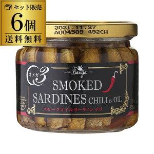 スモーク オイルサーディン チリ 瓶 バンガ 189g×6個送料無料 1個あたり614円燻製 オイルサーディン いわし オイル漬け ラトビア 長Sbanga smoked sardines chili in oil
