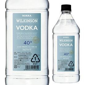 ウィルキンソン ウォッカ ペットボトル 1800ml 40度 日本 ウォッカ VODKA スピリッツ ウイルキンソン 長S