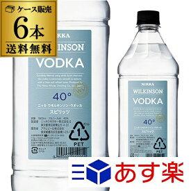 5/5限定 全品P3倍あす楽 時間指定不可 送料無料 ウィルキンソン ウォッカ 40度 ペットボトル 1800ml 1.8L 6本 [ウイルキンソン][ウヰルキンソン] RSL