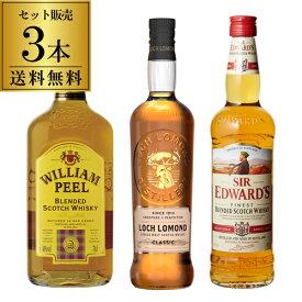 送料無料 シングルモルト入り コスパ抜群 3本 ウィスキーセット 第2弾スコッチ ハイランド シングルモルト ブレンデッド ウイスキー whisky 長S