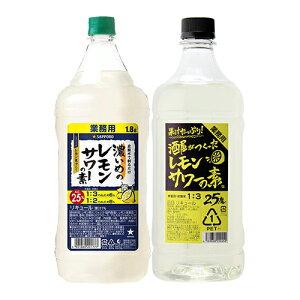P3倍業務用 果汁たっぷり!酒屋がつくったレモンサワーの素 25度 1.8L コンク PET 濃いめのレモンサワーの素 25度 1.8L コンク翁酒造 サッポロ リキュール 甲類 レモン サワー 希釈用 1800ml 長S誰