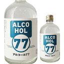 (予約) アルコール77 500ml 77度 菊水酒造 長S 2020/5月初旬以降発送予定