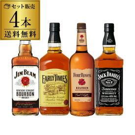 P3倍ウイスキー セット 詰め合わせ 飲み比べ 送料無料大容量1L バーボン4本セットウィスキー whisky set [長S]誰でもP3倍は 7/4 20:00 〜 7/11 1:59まで
