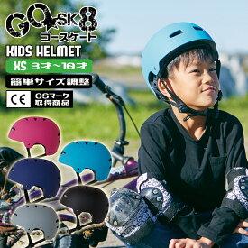 ヘルメット 子供用 キッズ ユニセックス 女の子 男の子 ガールズ ボーイズ GOSK ゴースケ スケートボード スケボー ブランド 自転車 キックボード