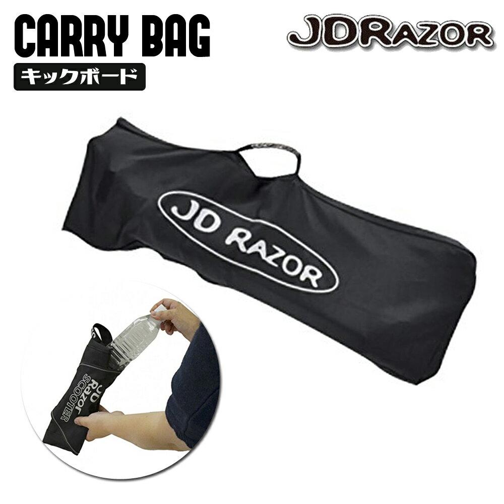 キックボード専用キャリーバック キャリーケース 収納バック 収納ケース 収納 折りたたみ コンパクト 持ち運び便利 キックボード JDRAZOR
