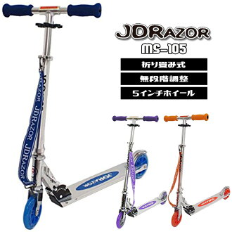 Scooters kids rear-wheel brake 5-inch tires scooters for adults Chix cater for children kick scooter kids jdraor MS-105 blue orange purple