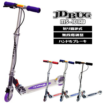 【Shipping by EMS to overseas】【Free shipping to domestic(Japan)】【Limited Color (purple)】Kickboard Kick scooter with handle-brake JD razor JD bug ms-105a-b