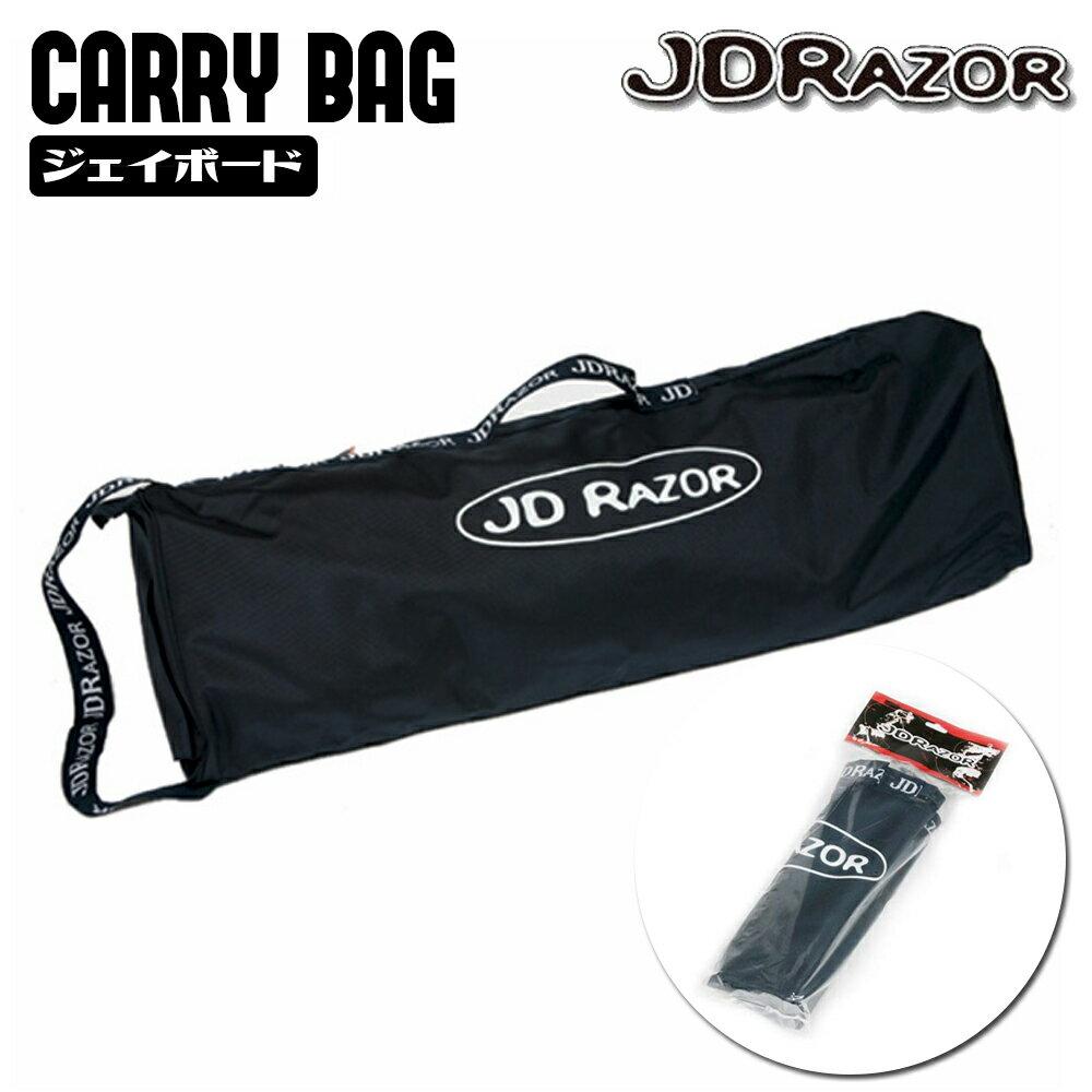 JBOARD EX CARRY BAGジェイボード用キャリーバッグ(キックスケーター、キックボード)JDRAZOR