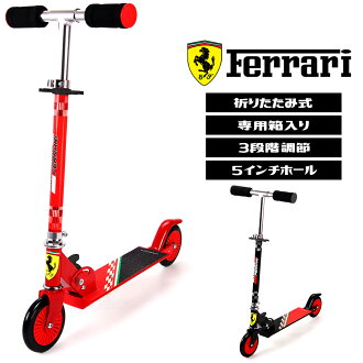 ferrari Ferrari kids kickboard 2 wheel motor scooter