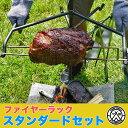 火框標準安排BBQ肉烤機塊肉肉完整的肉燒的BBQ項目BBQ商品戶外露營派對活動野外鐵鐵製的鐵桿戶外用品露營用品露營商品隆起來的雞整烤基本settototo從屬于的37CAMP fr101