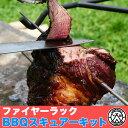 燒火框BBQ sukyuakitto BBQ肉烤機塊肉肉完整的肉的刺的部分sukyua扦子BBQ項目BBQ商品戶外露營派對活動野外戶外用品露營用品露營商品隆起來的雞整烤烤肉37CAMP fr102