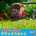 收集火框華麗安排BBQ肉烤機塊肉肉完整的肉燒的擴充配套元件BBQ項目BBQ商品戶外露營派對活動野外戶外用品露營用品露營商品隆起來的烤肉篝火,烹調37CAMP fr103