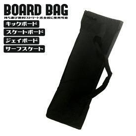 スケートボード キャリーバッグ スケボー キックボード Jボード リップステック Sボード エスボード ミニクルーザー コンプリート キックスクーター キャリー バッグ 袋 無地