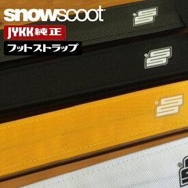 スノースクート ボードアタッチメント SNOWSCOOT snowscoot Jykk純正 フットストラップ