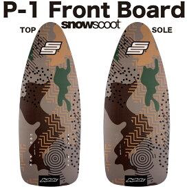 スノースクート SNOWSCOOT P-1 Front Board camoflage ピーワン フロント ボード カモフラージュ 交換 カスタム パーツ 板 ウィンタースポーツ ジックジャパン JykK Japan