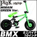 Irock-minimangreen_a
