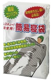 ダンノ(DANNO) レスキュー簡易寝袋 D7801 非常時 災害 被災 レスキュー 寝袋 備品 備え 【代引不可】