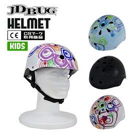 ヘルメット 子供用 ヘルメット 自転車 ヘルメット 子供 JD BUG キッズ