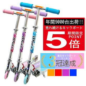 【Shipping by EMS to overseas】【Free shipping to domestic(Japan)】【Limited Color】Kickboard Kick scooter for children Product of Japan JD razor JD bug ms-101a